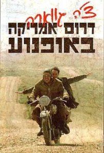 כריכת הספר דרום אמריקה באופנוע