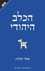 כריכת הספר הכלב היהודי