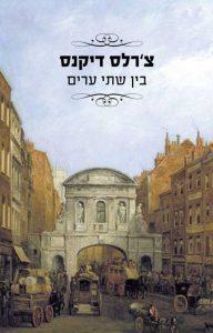 כריכת הספר בין שתי ערים